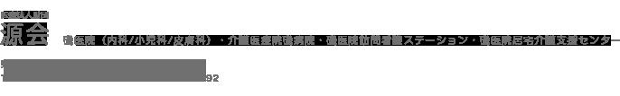 東京都荒川区南千住 医療法人財団 磯病院